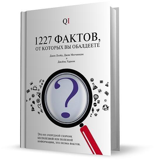 Книга. 1227 фактов, от которых вы обалдеете