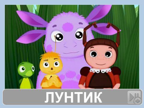 аватар и его друзья: