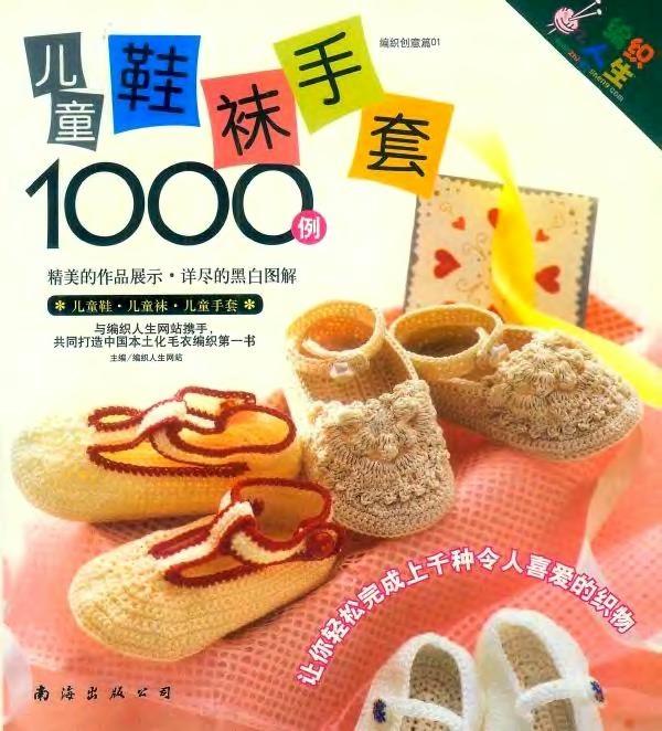 Bianzhi Chuangyi Pian 01-Ertong Xiewa Shoutao 1000 Li sp-kr_1 (600x662, 193Kb)