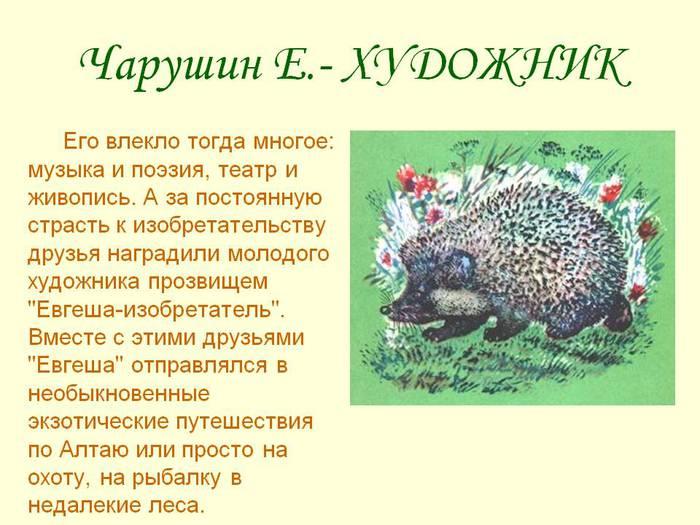 0007-007-CHarushin-E.-KHUDOZHNIK (700x525, 59Kb)