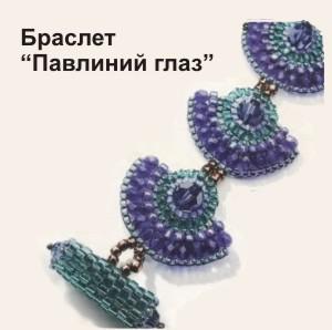 4170780_brasletpavliniyglaz (300x298, 19Kb)