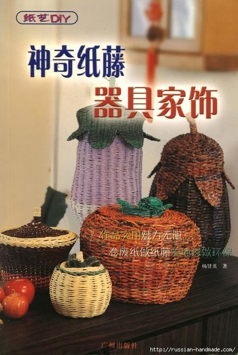 Журнал по плетению из трубочек и полосок из газет (2) (470x700, 273Kb)