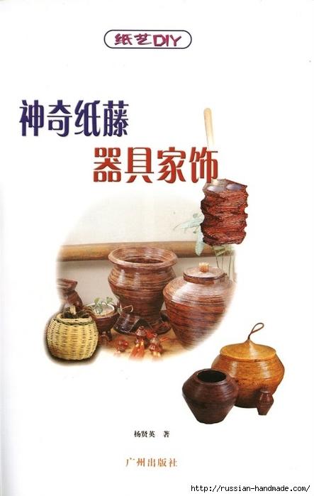 Журнал по плетению из трубочек и полосок из газет (4) (443x700, 127Kb)