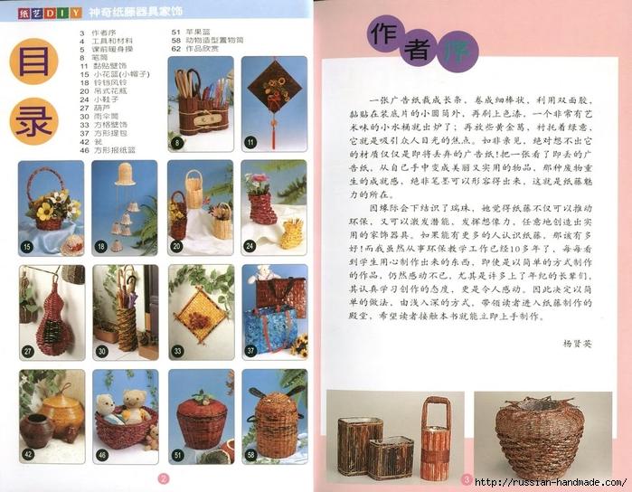 Журнал по плетению из трубочек и полосок из газет (6) (700x544, 305Kb)