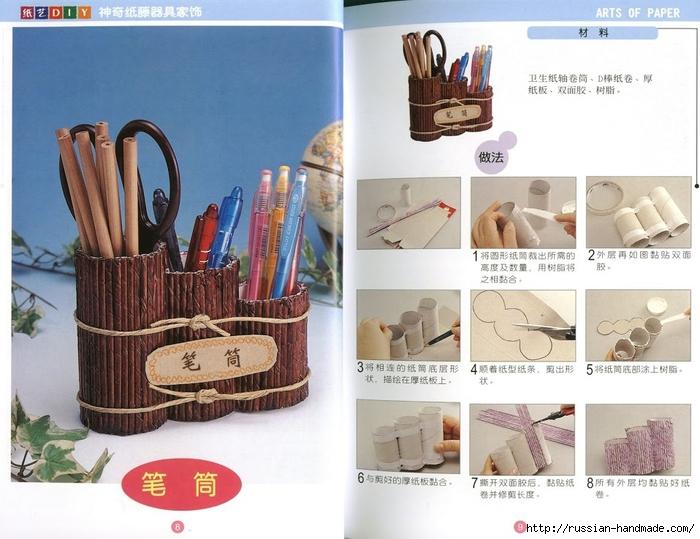 Журнал по плетению из трубочек и полосок из газет (8) (700x539, 266Kb)