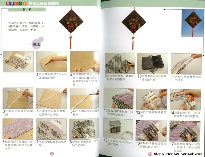 Журнал по плетению из трубочек и полосок из газет (10) (700x533, 261Kb)