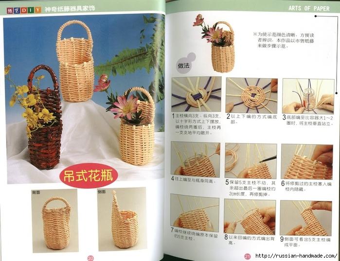 Журнал по плетению из трубочек и полосок из газет (14) (700x538, 289Kb)