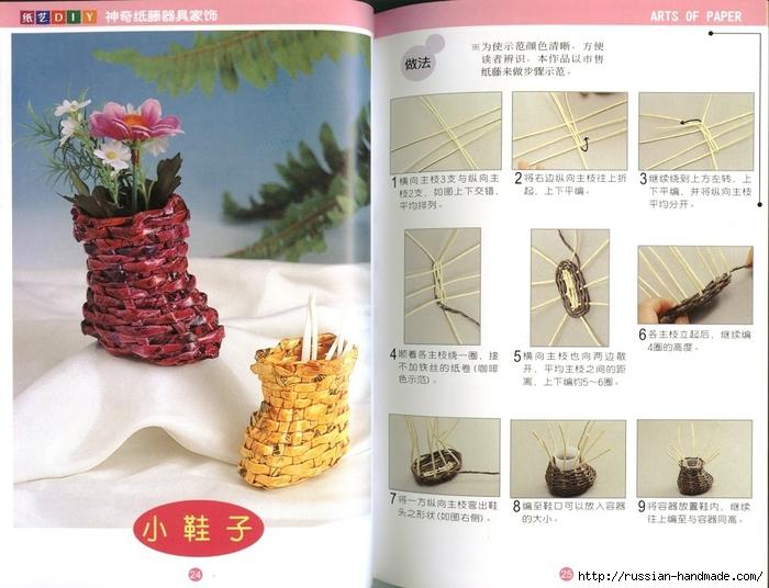 Журнал по плетению из трубочек и полосок из газет (16) (700x536, 259Kb)