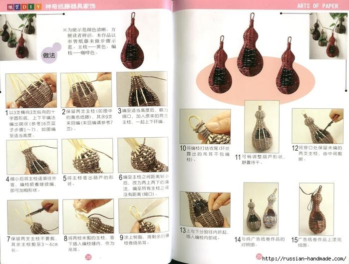 Журнал по плетению из трубочек и полосок из газет (18) (700x529, 259Kb)