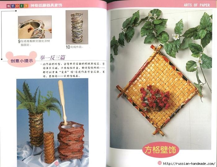 Журнал по плетению из трубочек и полосок из газет (20) (700x538, 284Kb)