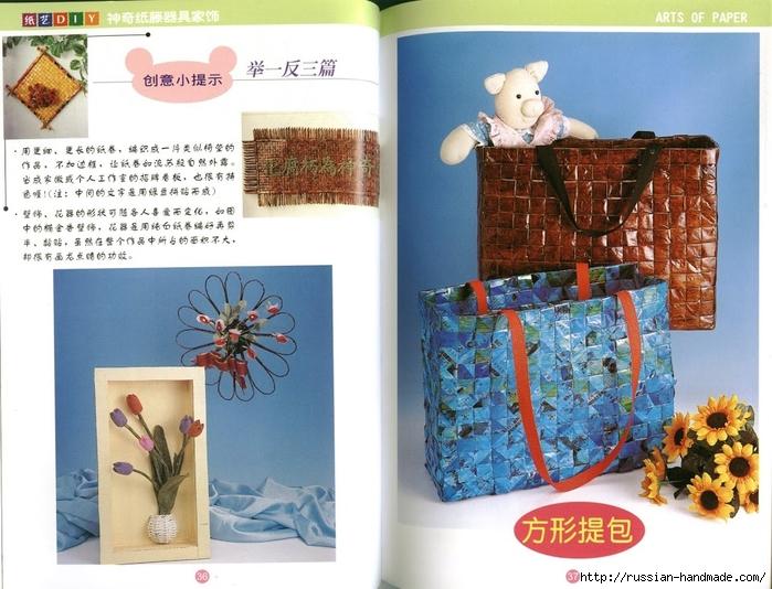 Журнал по плетению из трубочек и полосок из газет (22) (700x534, 292Kb)