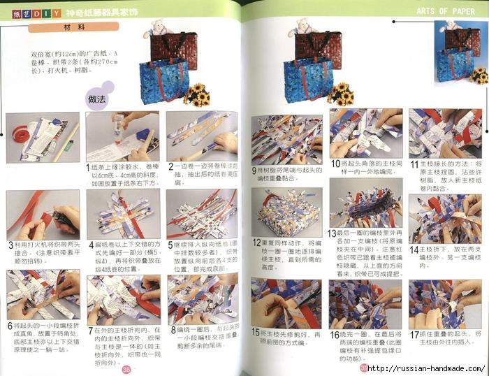 Журнал по плетению из трубочек и полосок из газет (23) (700x538, 334Kb)