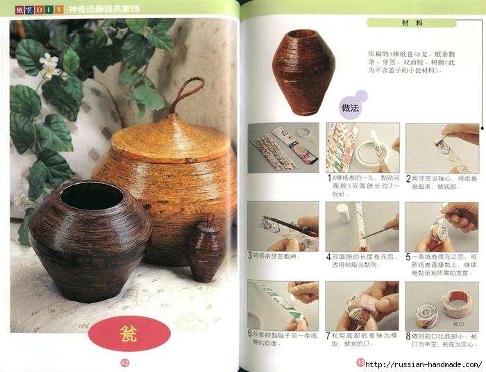 Журнал по плетению из трубочек и полосок из газет (25) (700x536, 272Kb)