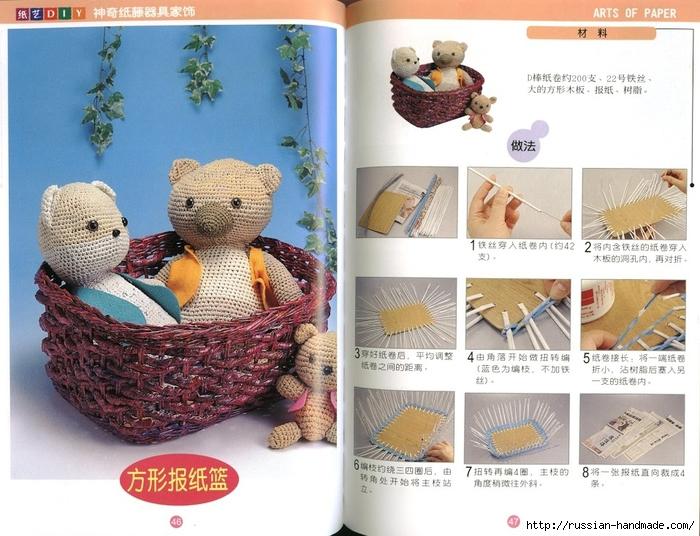 Журнал по плетению из трубочек и полосок из газет (27) (700x536, 299Kb)