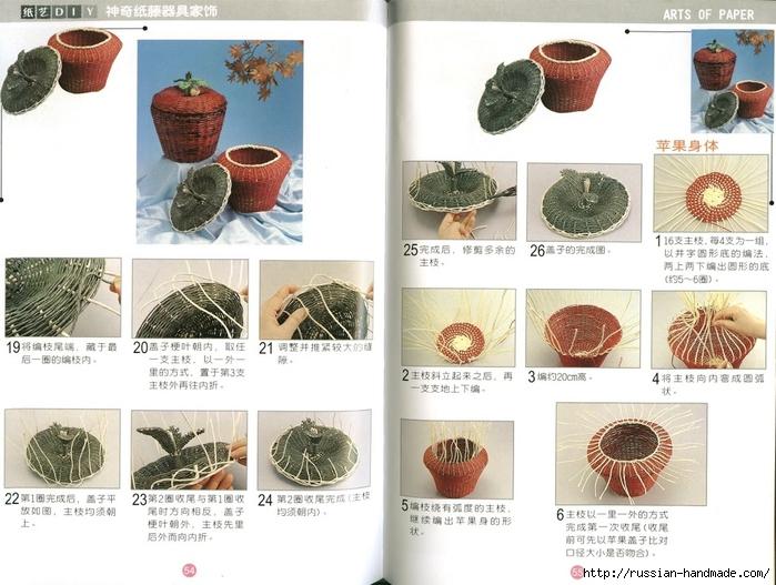 Журнал по плетению из трубочек и полосок из газет (31) (700x527, 260Kb)