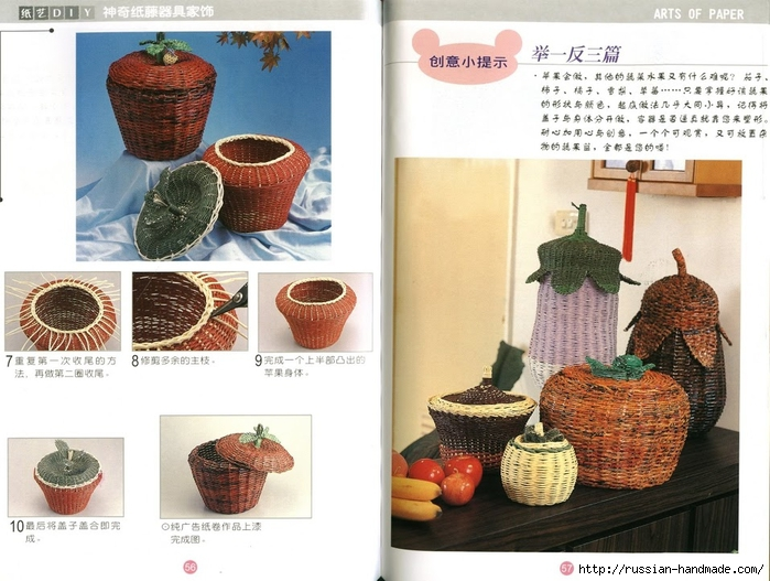 Журнал по плетению из трубочек и полосок из газет (32) (700x527, 271Kb)