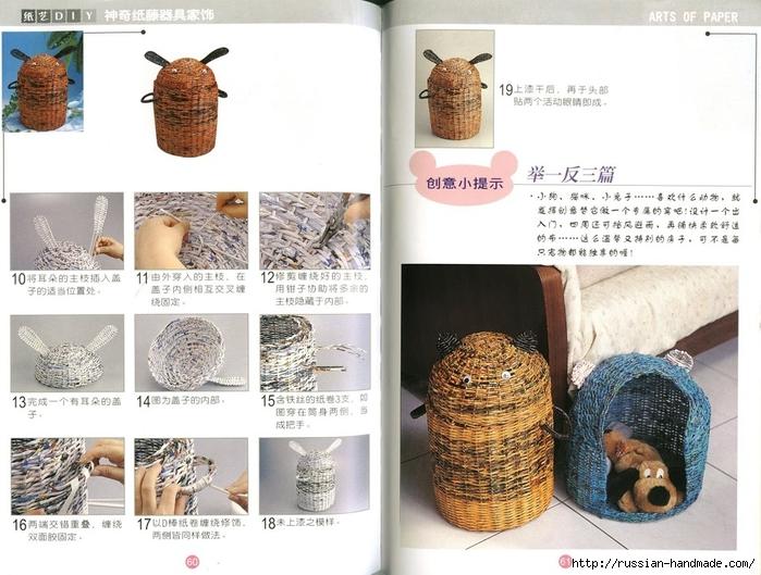 Журнал по плетению из трубочек и полосок из газет (34) (700x529, 271Kb)