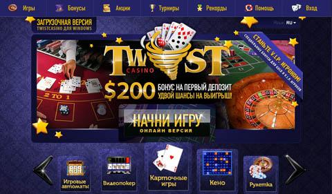 kasino twist (480x281, 69Kb)