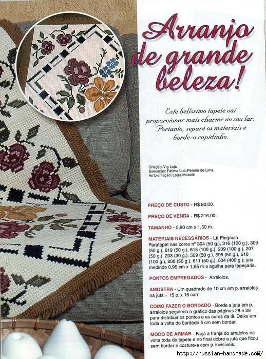 Коврики своими руками в технике ковровой вышивки. СХЕМЫ (16) (518x699, 295Kb)