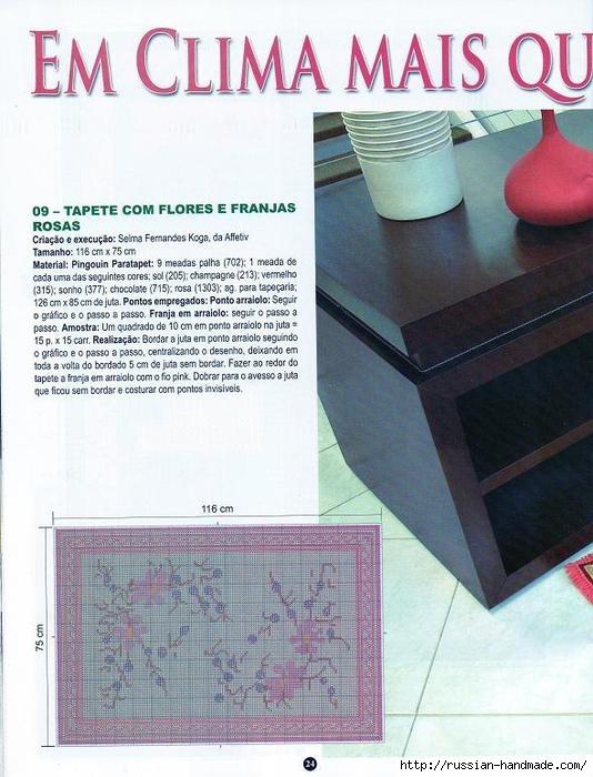Коврики своими руками в технике ковровой вышивки. СХЕМЫ (22) (534x700, 210Kb)