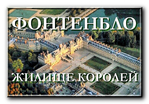 ������ fontainebleau_fontenblo_neskuchnuye_zametki_myparis_paris_france_parizh_franciya (699x487, 434Kb)