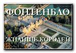 Превью fontainebleau_fontenblo_neskuchnuye_zametki_myparis_paris_france_parizh_franciya (699x487, 434Kb)