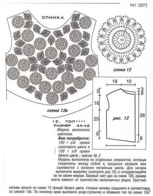 Motiv-1 (487x623, 132Kb)