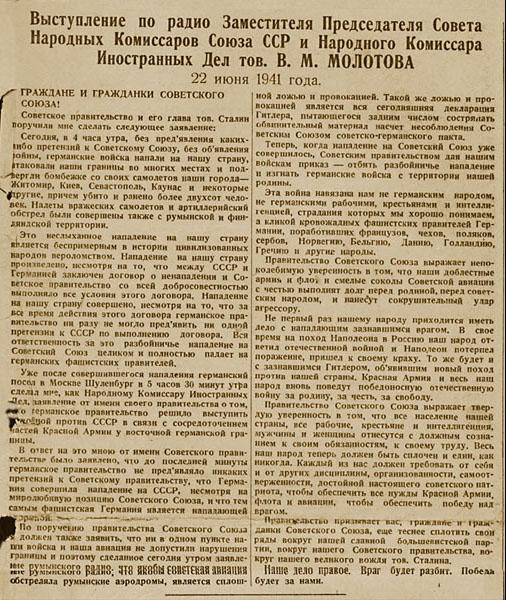 Выступление В.М. Молотова по радио 22 июня 1941 г. Газета Мо (506x600, 367Kb)