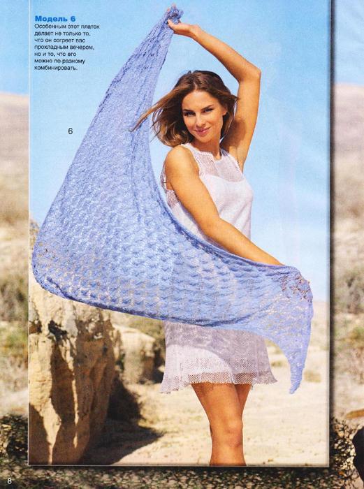 Журнал Сабрина №7 2013 (7) (521x700, 495Kb)