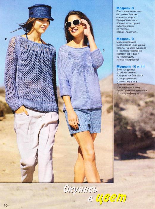Журнал Сабрина №7 2013 (9) (521x700, 498Kb)