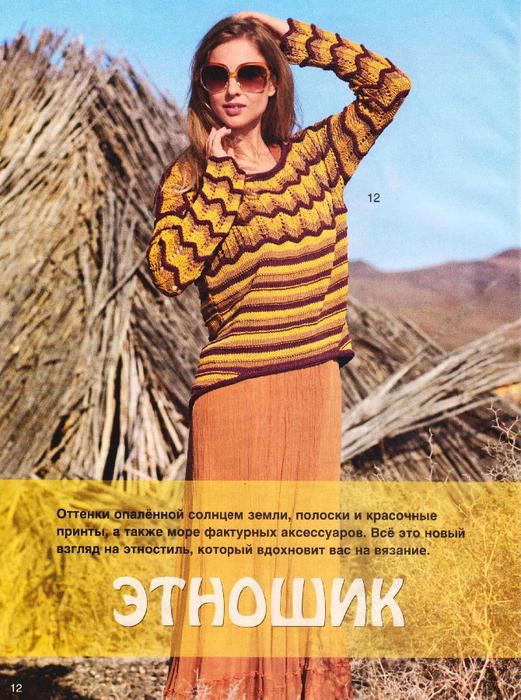 Журнал Сабрина №7 2013 (11) (521x700, 566Kb)