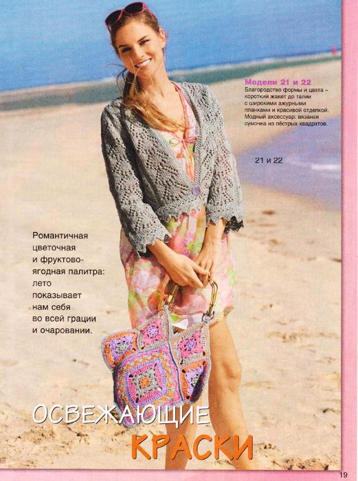 Журнал Сабрина №7 2013 (18) (521x700, 499Kb)