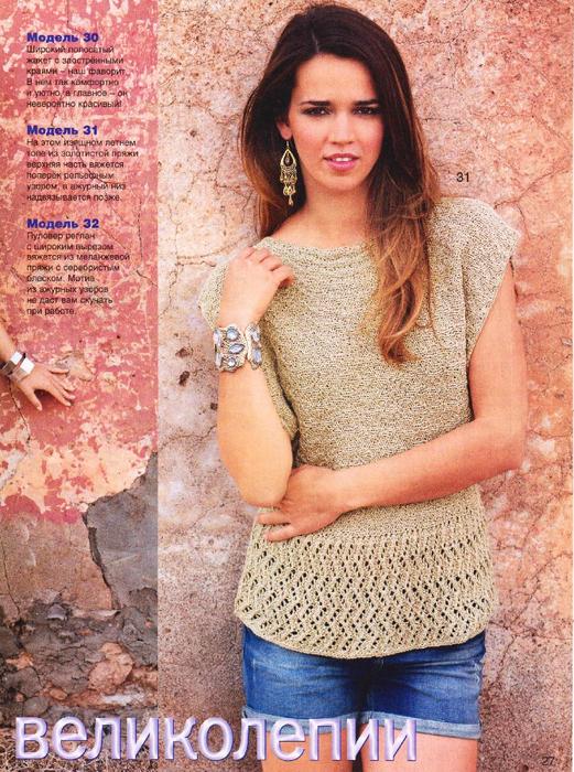 Журнал Сабрина №7 2013 (25) (521x700, 599Kb)