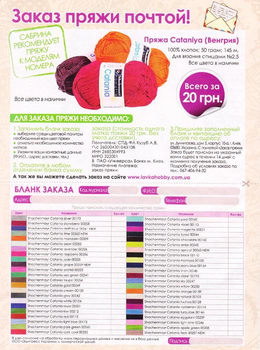Журнал Сабрина №7 2013 (26) (521x700, 510Kb)