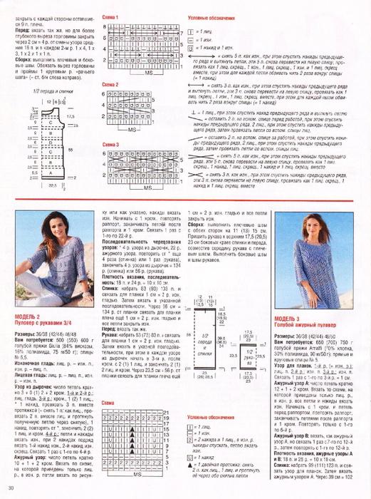 Журнал Сабрина №7 2013 (28) (521x700, 438Kb)