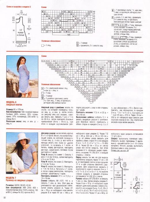 Журнал Сабрина №7 2013 (30) (521x700, 421Kb)