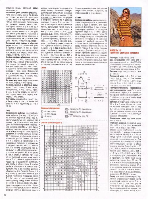 Журнал Сабрина №7 2013 (32) (521x700, 477Kb)