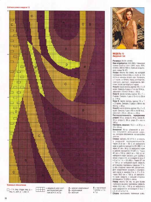 Журнал Сабрина №7 2013 (34) (521x700, 493Kb)