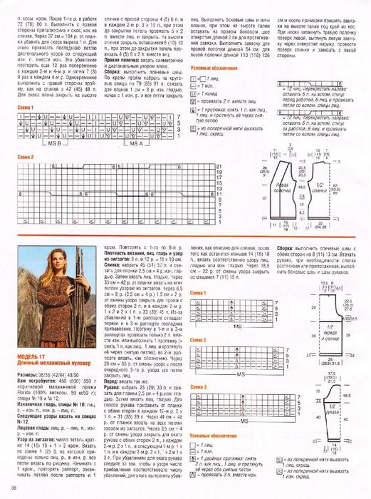 Журнал Сабрина №7 2013 (36) (521x700, 433Kb)