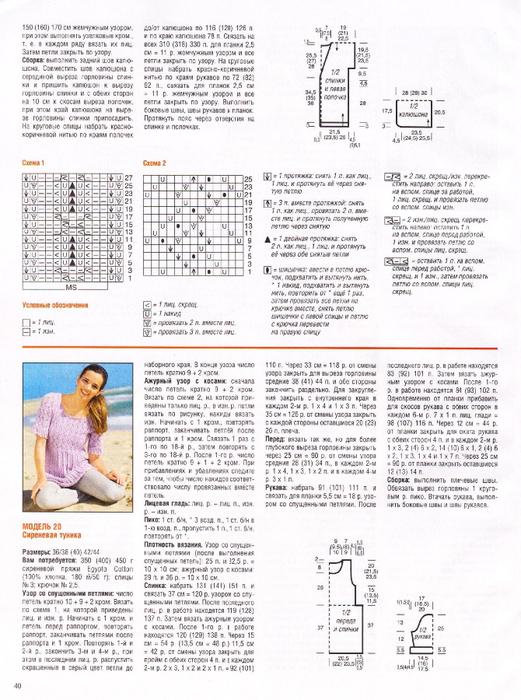 Журнал Сабрина №7 2013 (38) (521x700, 406Kb)