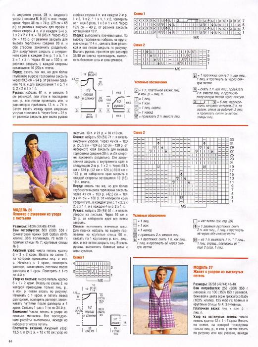 Журнал Сабрина №7 2013 (42) (521x700, 444Kb)