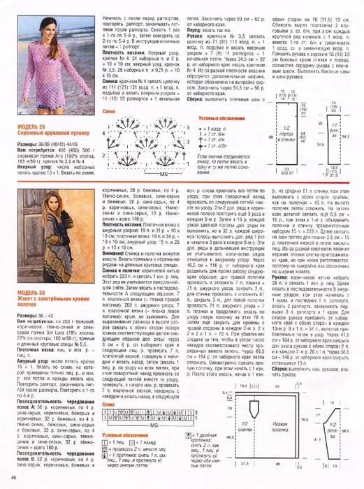 Журнал Сабрина №7 2013 (44) (521x700, 456Kb)