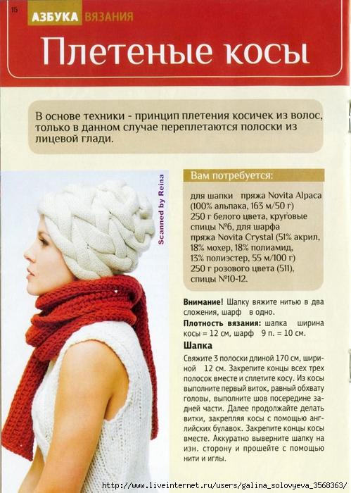Вязание косы 1 на 2