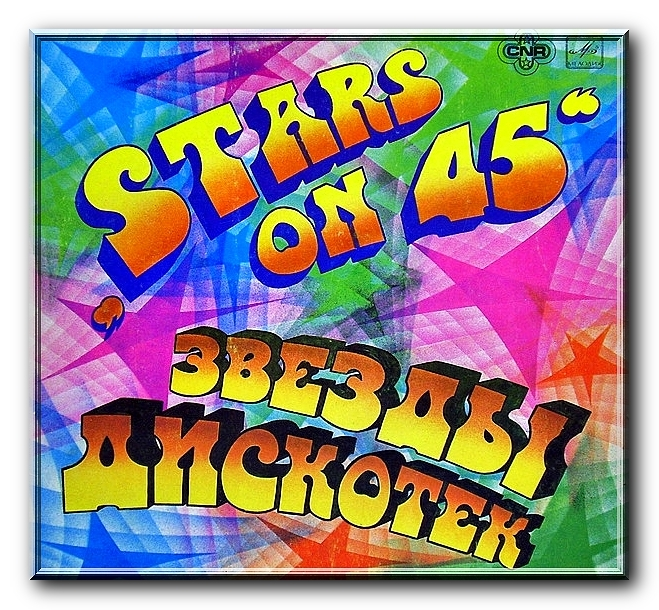 stars on 45 париж франция нескучные заметки myparis paris france (659x610, 433Kb)