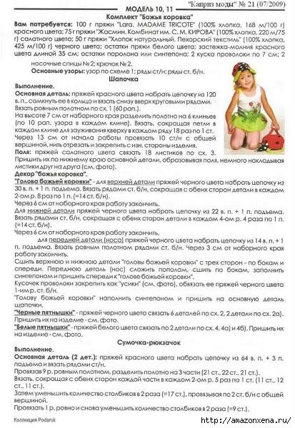 детские сумочки и рюкзачки крючком (10) (413x600, 222Kb)