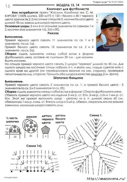 детские сумочки и рюкзачки крючком (12) (418x600, 188Kb)