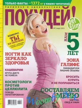 1362156111_pohudey-3 (275x359, 34Kb)