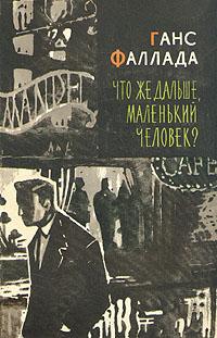 Gans_Fallada__Chto_zhe_dalshe_malenkij_chelovek (200x311, 45Kb)