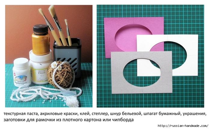 Шебби - рамочка из картона и бумаги. Мастер-класс (1) (700x431, 231Kb)