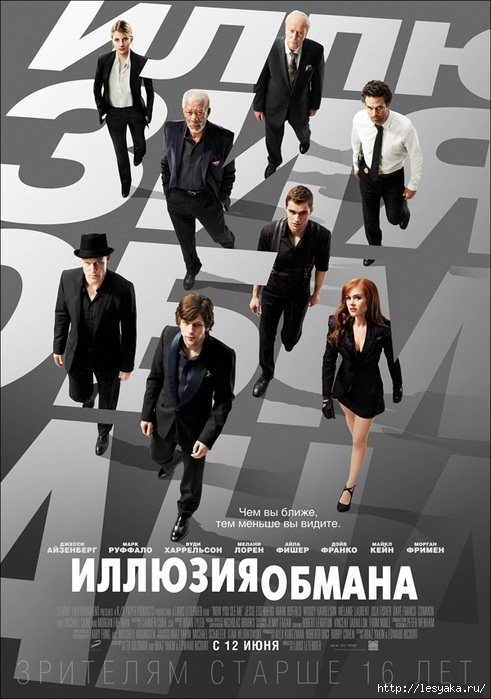 3925073_nowyouseeme_poster2 (491x700, 196Kb)